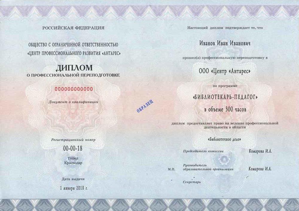 """Образец диплома по программе """"Библиотекарь-педагог"""""""