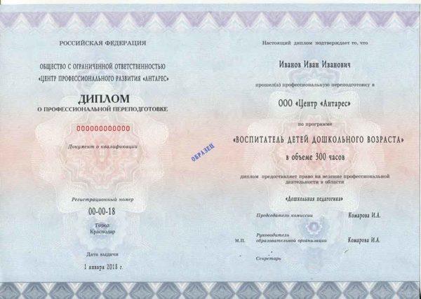 """Образец диплома по программе """"Воспитатель ДОО"""""""