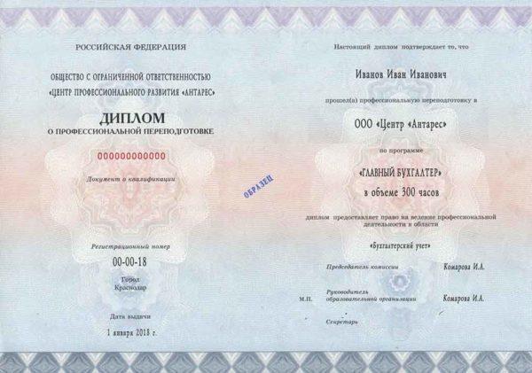 """Образец диплома по программе """"Главный бухгалтер"""""""