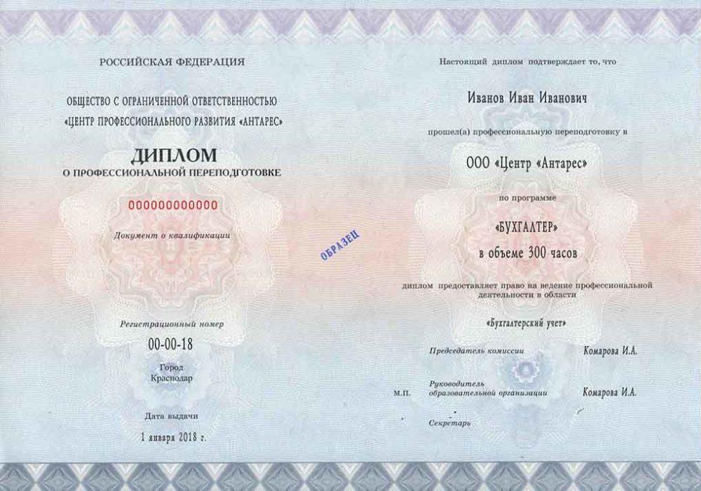 Переподготовка бухгалтеров дистанционно - образец диплома