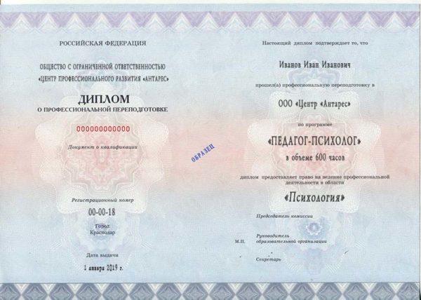 Образец диплома о профессиональной переподготовке педагога психолога дистанционно