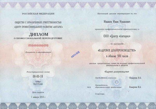 Образец диплома о профессиональной переподготовке по программе «Кадровое делопроизводство»