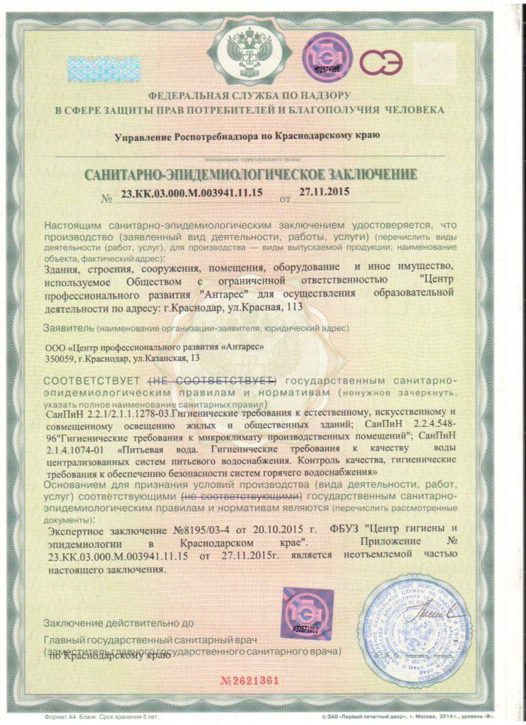 СЭС ООО Центра Антарес 1 лист