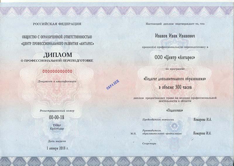 Образец диплома по программе «Педагог дополнительного образования»